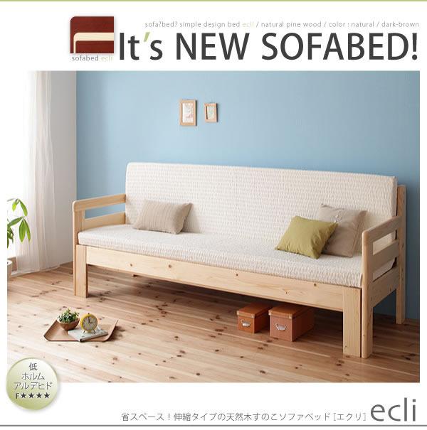 横幅伸縮の天然木すのこソファーベッド【ecli】エクリ