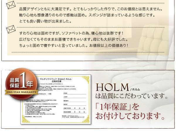 マルチソファーベッド【Holm】ホルム 激安通販