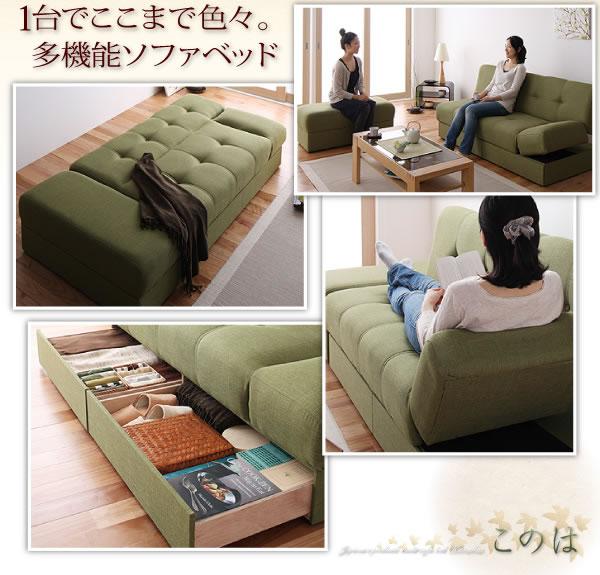 日本製マルチソファーベッド【konoha】このは 激安通販