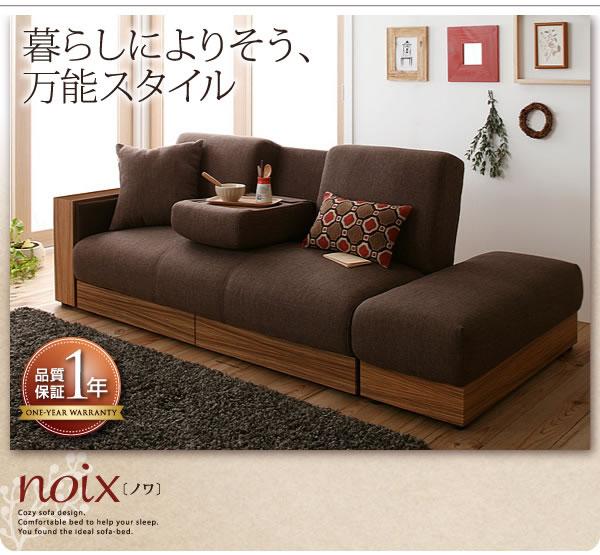 マルチソファーベッド【noix】ノワ 激安通販