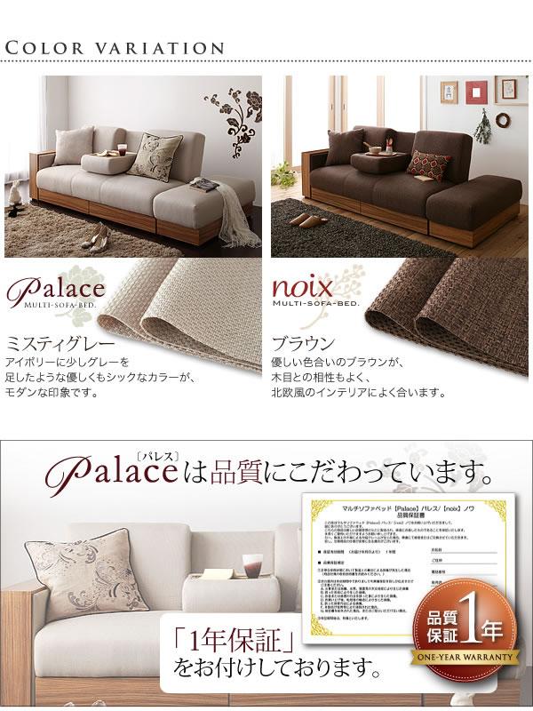 マルチソファーベッド【Palace】パレス 激安通販