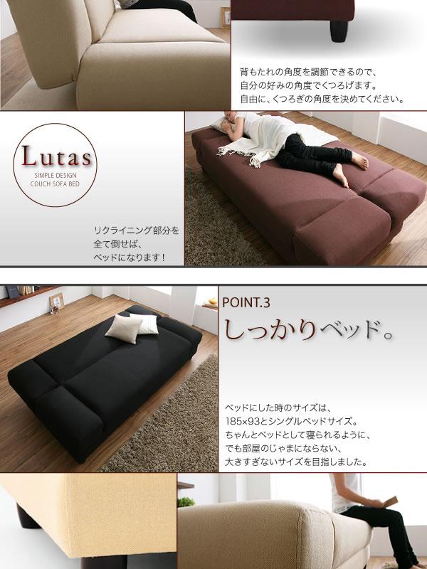 カウチソファーベッド【Lutas】ルータス 激安通販