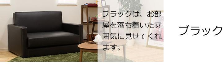 ゆったりくつろげるシングルサイズソファベッド 【Luce】ルーチェを通販で激安販売