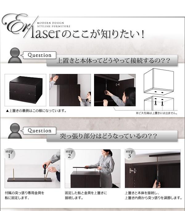 壁面リビング収納【Er-laser】エアレーザー 激安通販