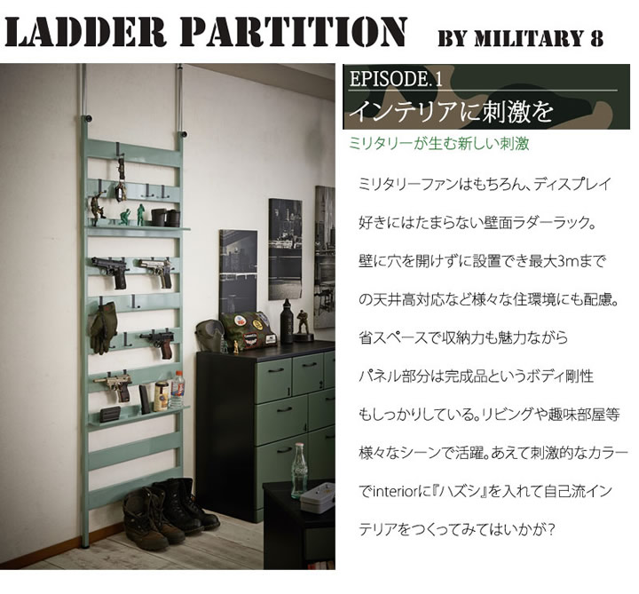 日本製・完成品ミリタリーデザイン突っ張りラダーラック【Military8】を通販で激安販売