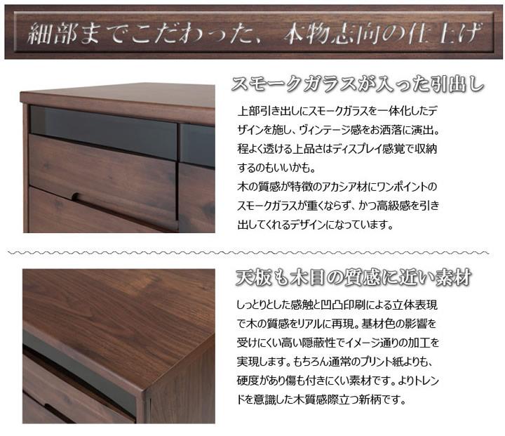 日本製・完成品天然木仕様ハワイアンヴィンテージ収納シリーズ家具【Warum】を通販で激安販売