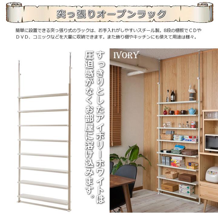 日本製突っ張り棚 薄型オープンラック【Dorgo】を通販で激安販売