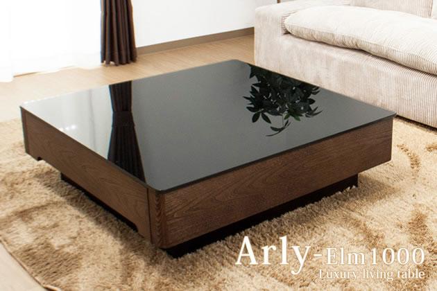 ニレ材の木目とブラックガラスの組み合わせがおしゃれなローテーブル Arly 1000を通販で激安販売