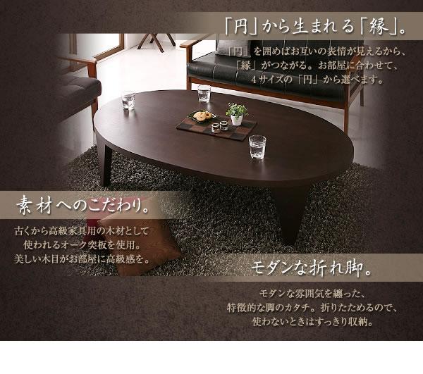 天然木和モダンデザイン 円形折りたたみテーブル【MADOKA】まどか 激安通販