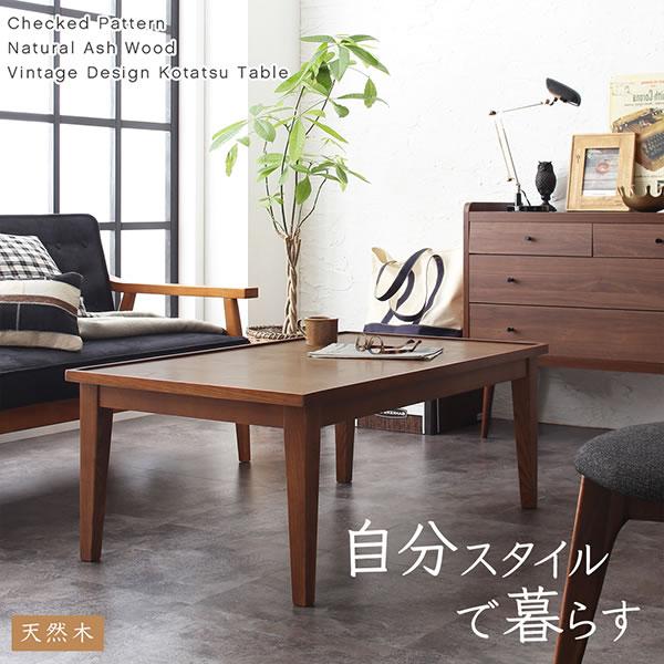 天然木仕様チェック柄レトロデザインこたつテーブル【Knut】を通販で激安販売
