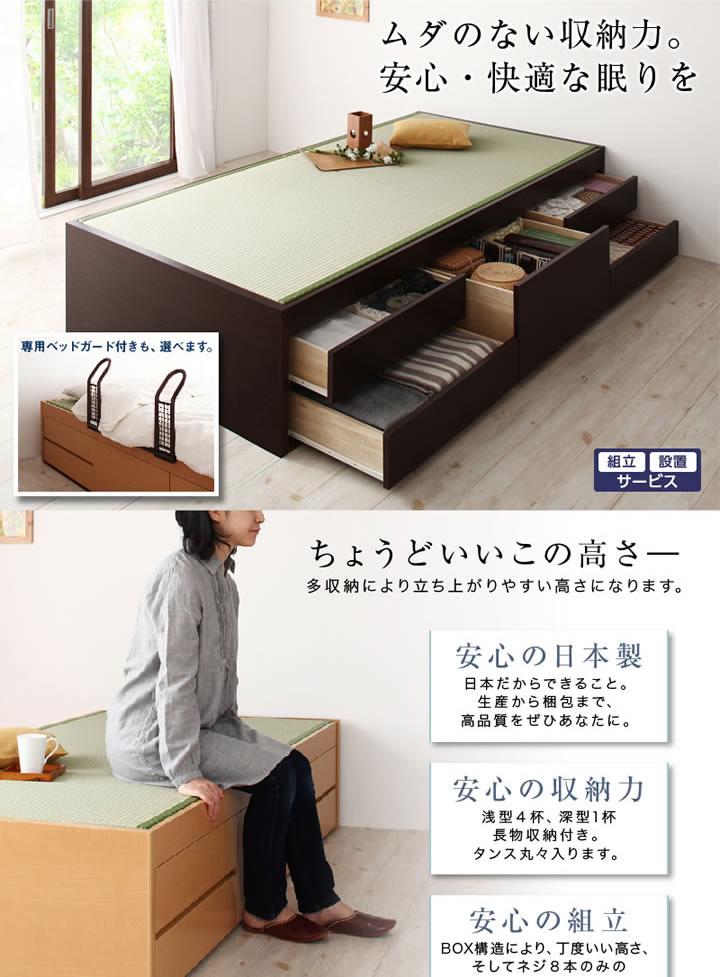 ヘッドレス畳チェストベッドを通販で激安販売