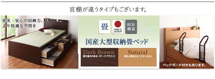 モダン&スリム棚付き畳チェストベッドを通販で激安販売