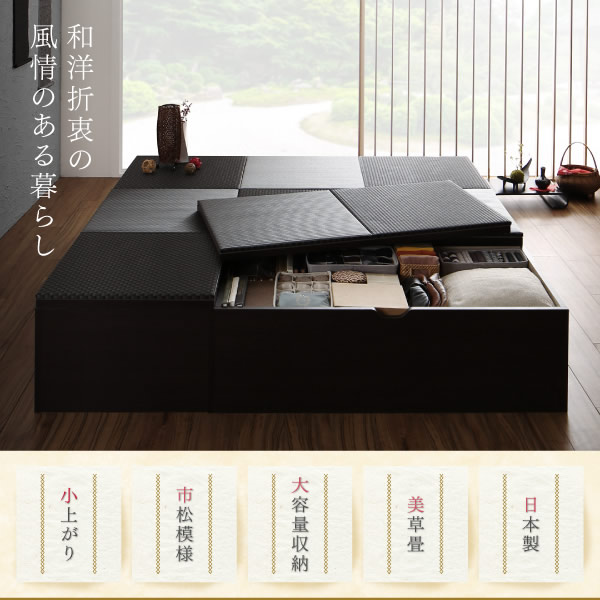 日本製!セキスイ畳「美草」仕様収納庫付き畳ユニット【識季】を通販で激安販売