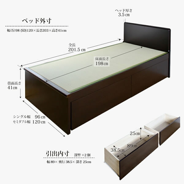 フラットパネル付き大容量収納畳ベッド【紗和】 日本製・低ホルムアルデヒドを通販で激安販売