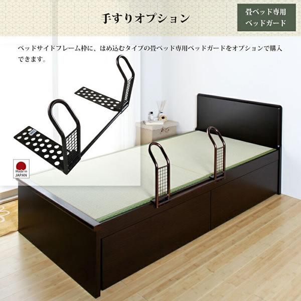 笠木仕上げヘッドレス畳チェストベッド【紗和】 搬入費用込みを通販で激安販売
