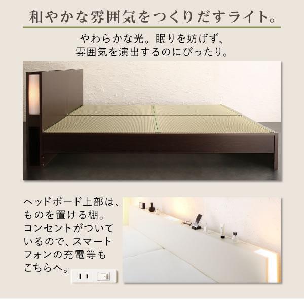 高さ調整付きおしゃれな照明付き畳ベッド【琴音】 美畳も選べますを通販で激安販売