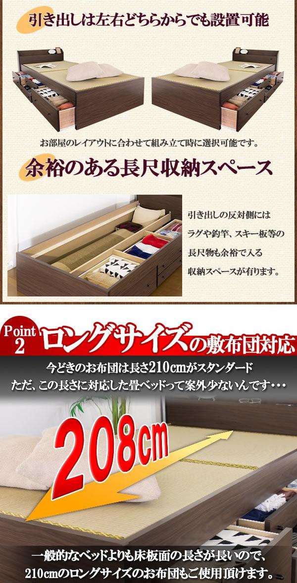 ロングサイズ対応!コンセント付畳チェストベッド【朔夜】畳・フレーム日本製を通販で激安販売