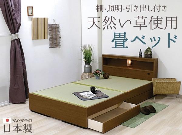 日本製!棚照明・収納付き畳ベッド【美琴】 選べる機能畳の激安通販