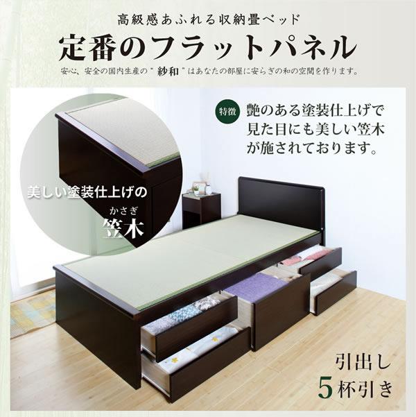 笠木仕上げフラットパネル畳チェストベッド【紗和】  搬入費用込みを通販で激安販売