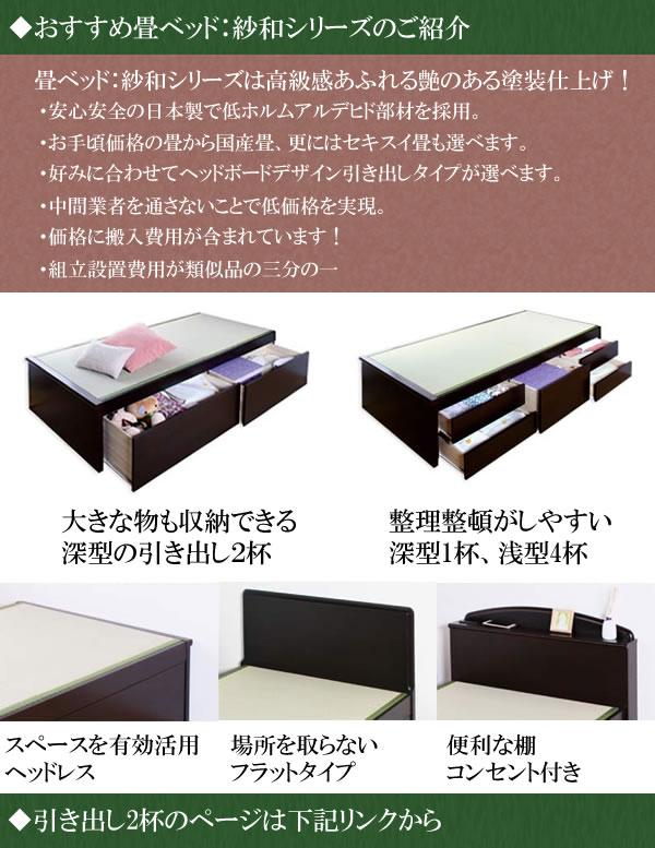 高級畳ベッドシリーズ