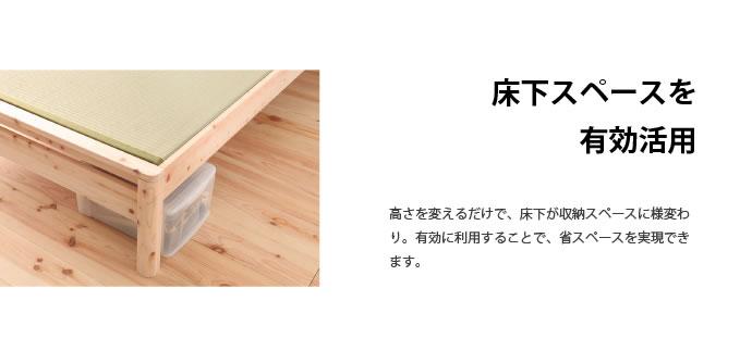 高さ調整付き!島根県産高知四万十産ひのき畳ベッドを通販で激安販売