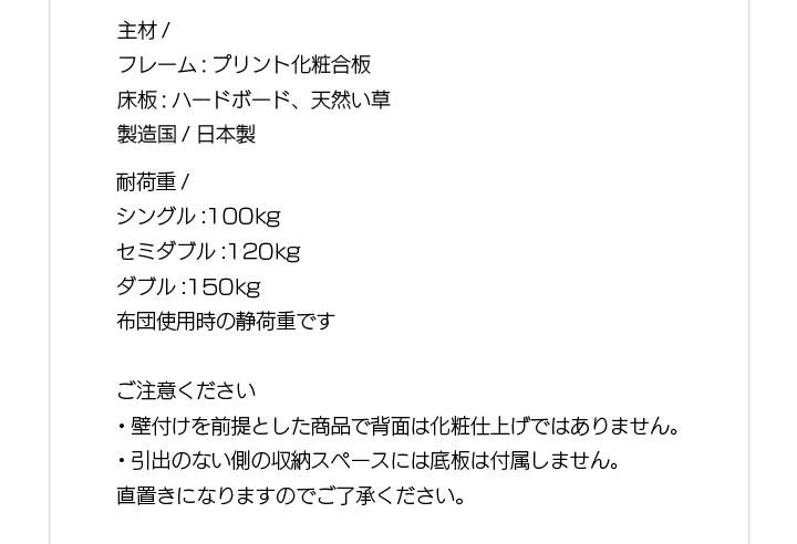 日本製収納付き畳ベッド【愛紬】あづみ 選べる高さを通販で激安販売