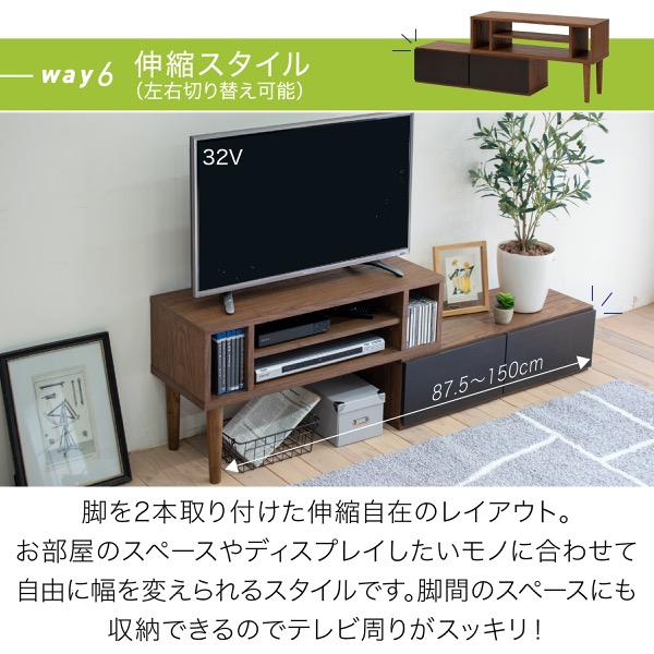8通りの設置ができるアレンジ自在のテレビ台を通販で激安販売