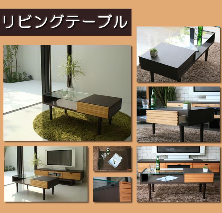 リビングテーブル:日本製:完成品