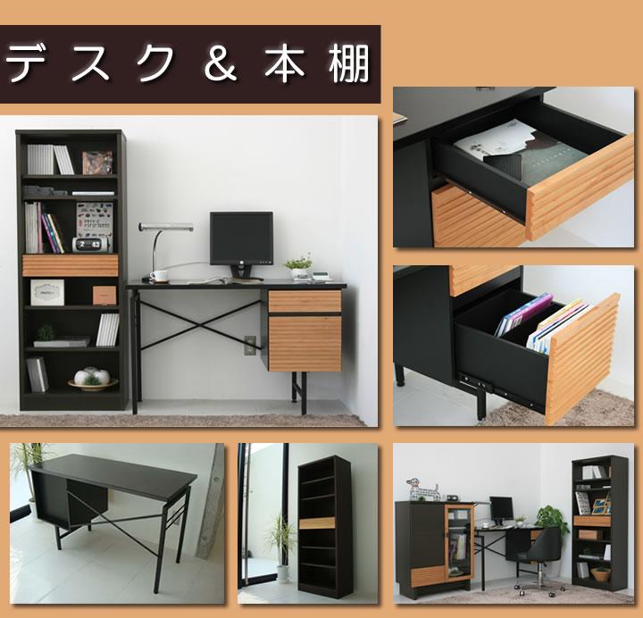 デスク:台湾製:お客様組立品、本棚:日本製:完成品:開墾設置付き