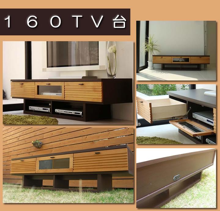 160TV台:日本製:完成品
