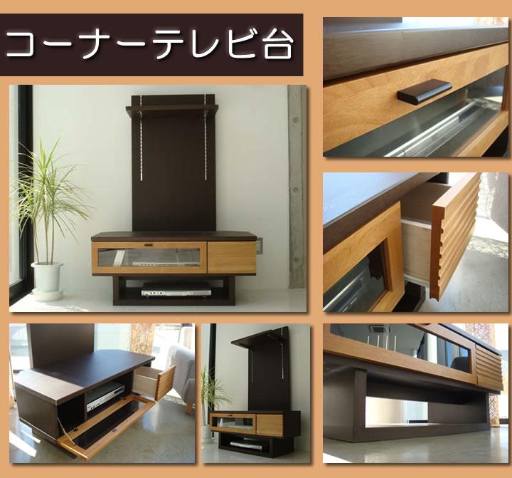 コーナーテレビ台:日本製:完成品